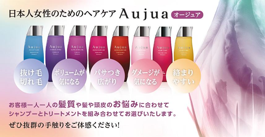 日本人女性のためのヘアケア オージュア
