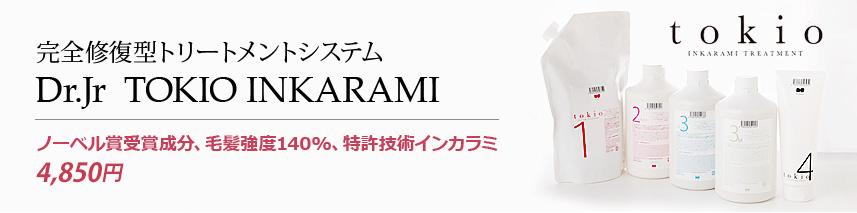 完全修復型トリートメントシステム Dr.Jr TOKIO INKARAMI